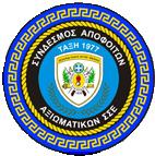 Σύνδεσμος Αποφοίτων Αξιωματικών ΣΣΕ Τάξεως 1977